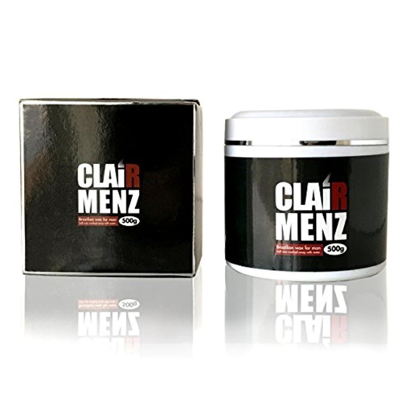 流行線形記録ブラジリアンワックス メンズ専用 clair Menz wax 500g(単品) メンズ脱毛専用ラベル 無添加ワックス 脱毛ワックス