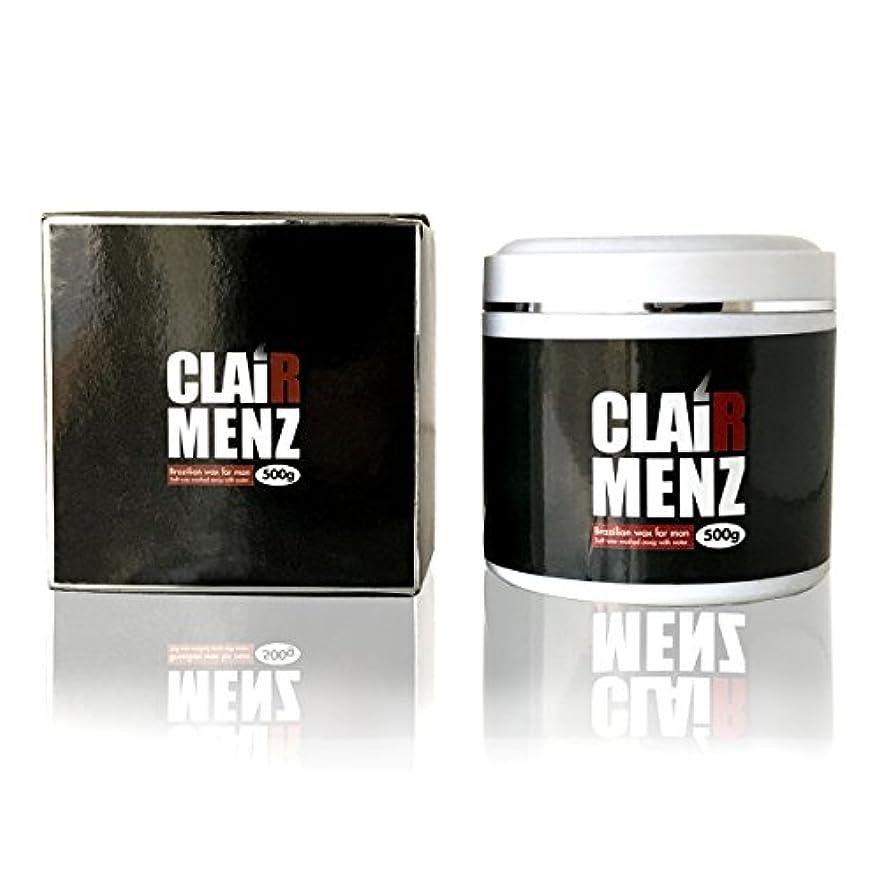 近代化する苦悩ヘルパーブラジリアンワックス メンズ専用 clair Menz wax 500g(単品) メンズ脱毛専用ラベル 無添加ワックス 脱毛ワックス