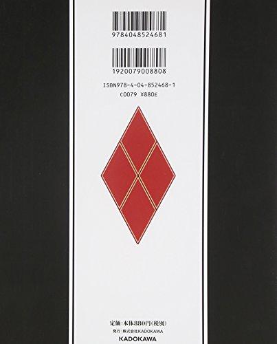 『ファイブスター物語 (6) (ニュータイプ100%コミックス)』の2枚目の画像