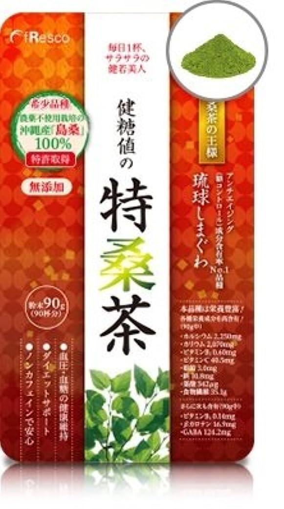 世界死傷者唇桑茶の王様 琉球しまぐわ 健糖値の特桑茶 90g 【送料無料】