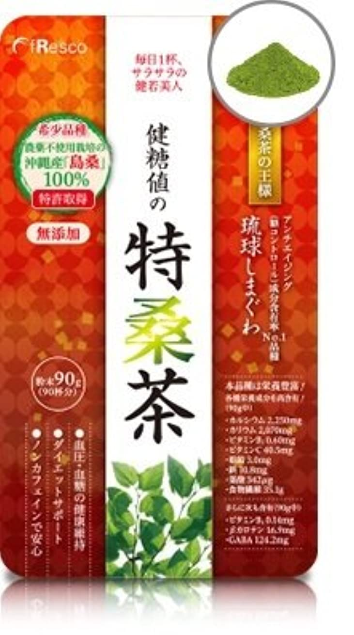 人工手段施し桑茶の王様 琉球しまぐわ 健糖値の特桑茶 90g 【送料無料】