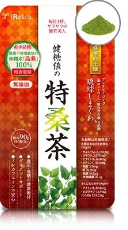 掃く夕暮れ洞察力桑茶の王様 琉球しまぐわ 健糖値の特桑茶 90g 【送料無料】