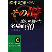 松平定知が選ぶ「その時歴史が動いた」名場面30 (知的生きかた文庫)