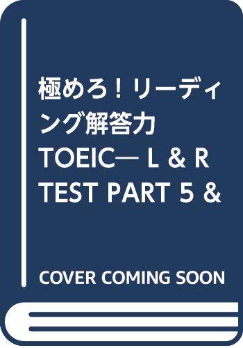 [画像:極めろ! リーディング解答力 TOEIC® L & R TEST PART 5 & 6]