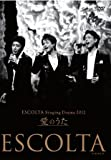 ESCOLTA Singing Drama 2012 ~愛のうた~