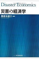 災害の経済学 単行本