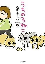 うちの3ねこ(3) (バンブーコミックス エッセイセレクション)
