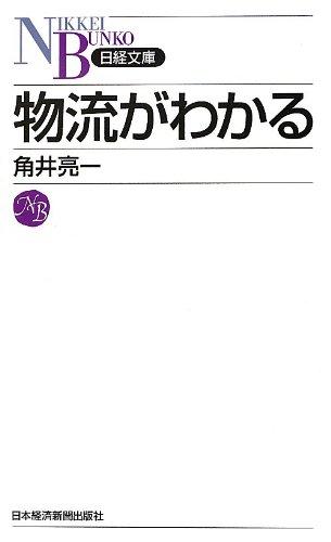 物流がわかる (日経文庫)