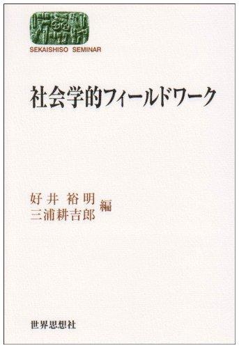 社会学的フィールドワーク (SEKAISHISO SEMINAR)の詳細を見る