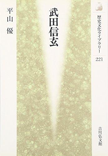 武田信玄 (歴史文化ライブラリー)の詳細を見る