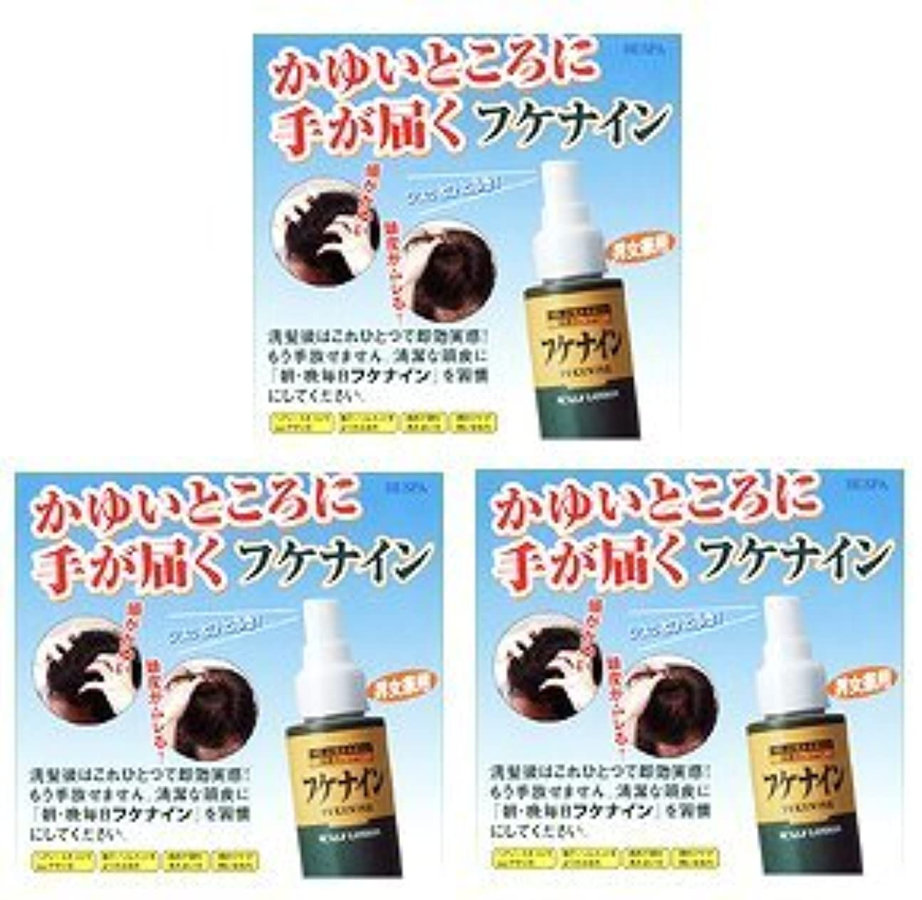 矩形物質コールフケナイン100ml ★お徳用 3本セット★