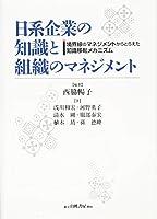 日系企業の知識と組織のマネジメント: 境界線のマネジメントからとらえた知識移転メカニズム