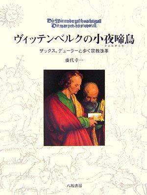 ヴィッテンベルクの小夜啼鳥―ザックス、デューラーと歩く宗教改革の詳細を見る