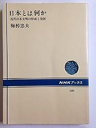 日本とは何か―近代日本文明の形成と発展 (NHKブックス)