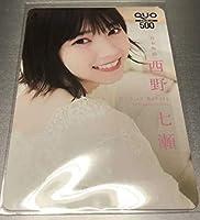 西野七瀬 ヤンマガ 当選クオカード