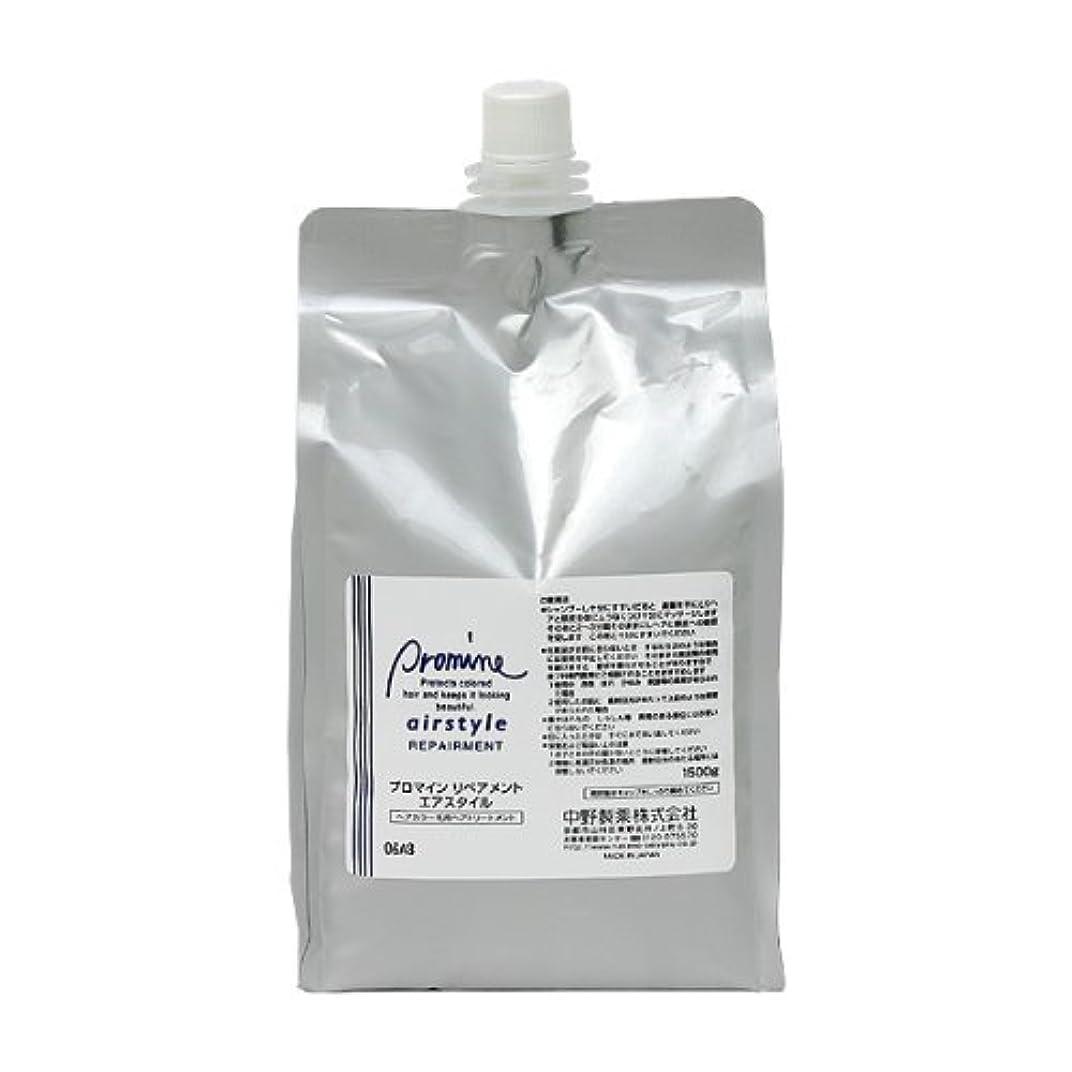 中野製薬 プロマイン リペアメント エアスタイル レフィル 容量1500g