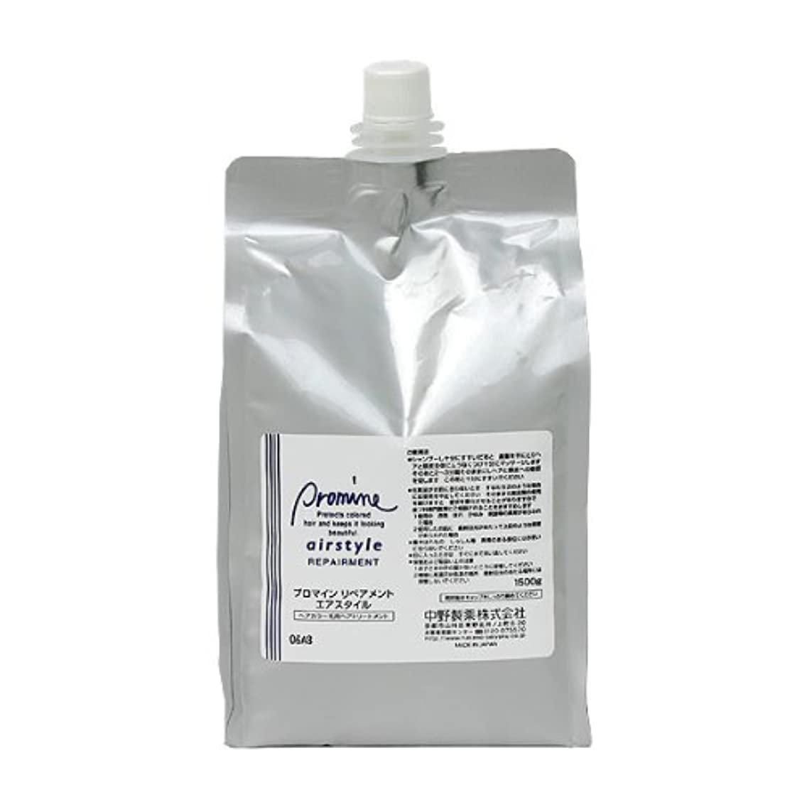 クリーム簡潔な後ろ、背後、背面(部中野製薬 プロマイン リペアメント エアスタイル レフィル 容量1500g