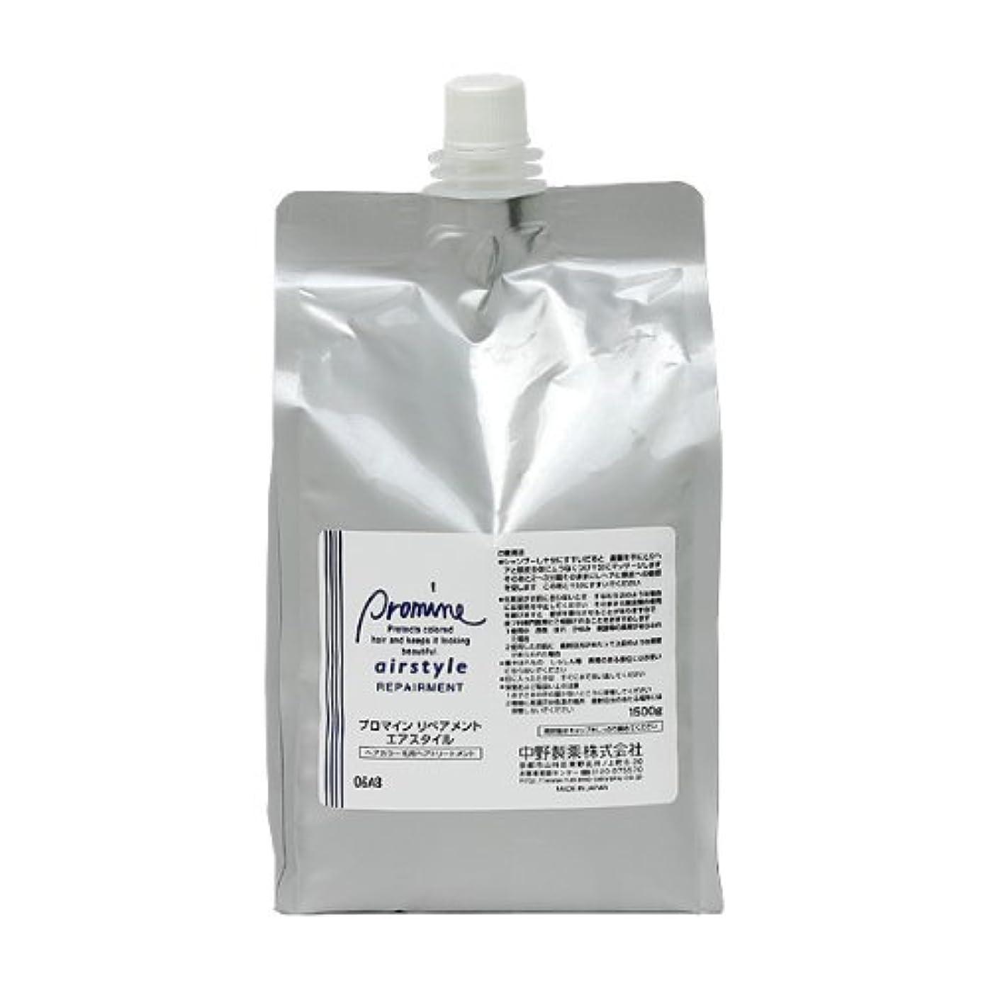 魅惑的な貧しいブレーク中野製薬 プロマイン リペアメント エアスタイル レフィル 容量1500g