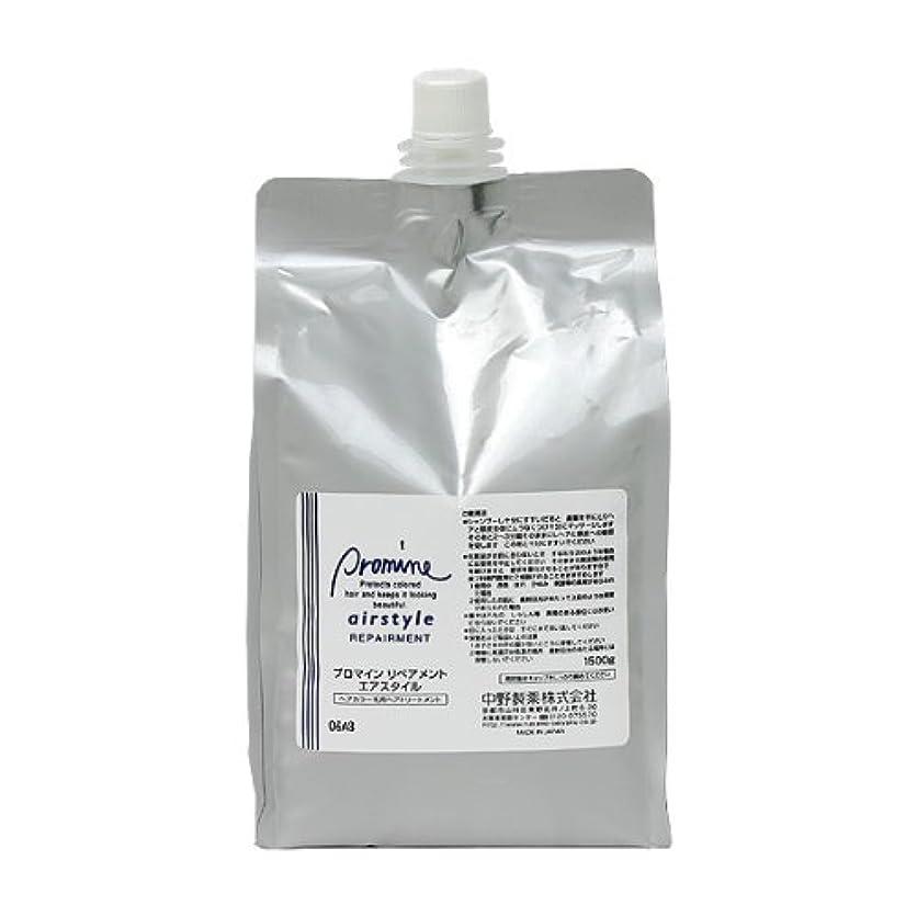 ゴールコショウ軽減する中野製薬 プロマイン リペアメント エアスタイル レフィル 容量1500g