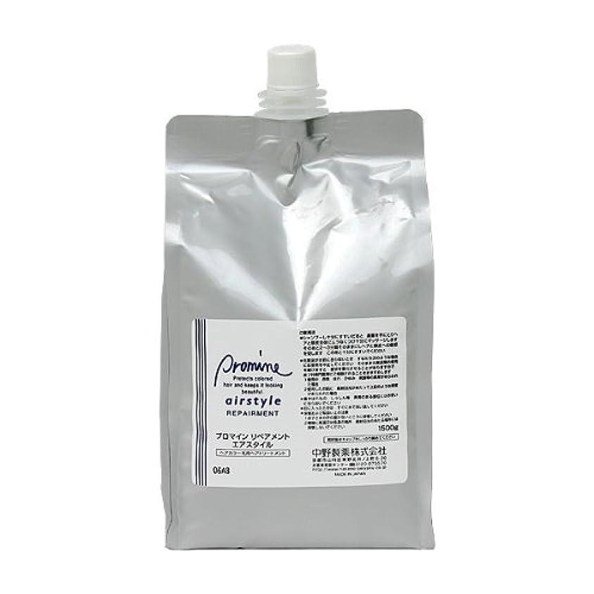 時量統合中野製薬 プロマイン リペアメント エアスタイル レフィル 容量1500g