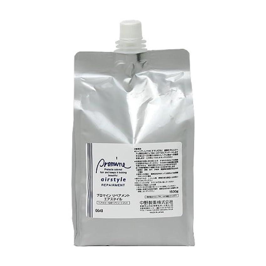 類似性初期の楽しむ中野製薬 プロマイン リペアメント エアスタイル レフィル 容量1500g