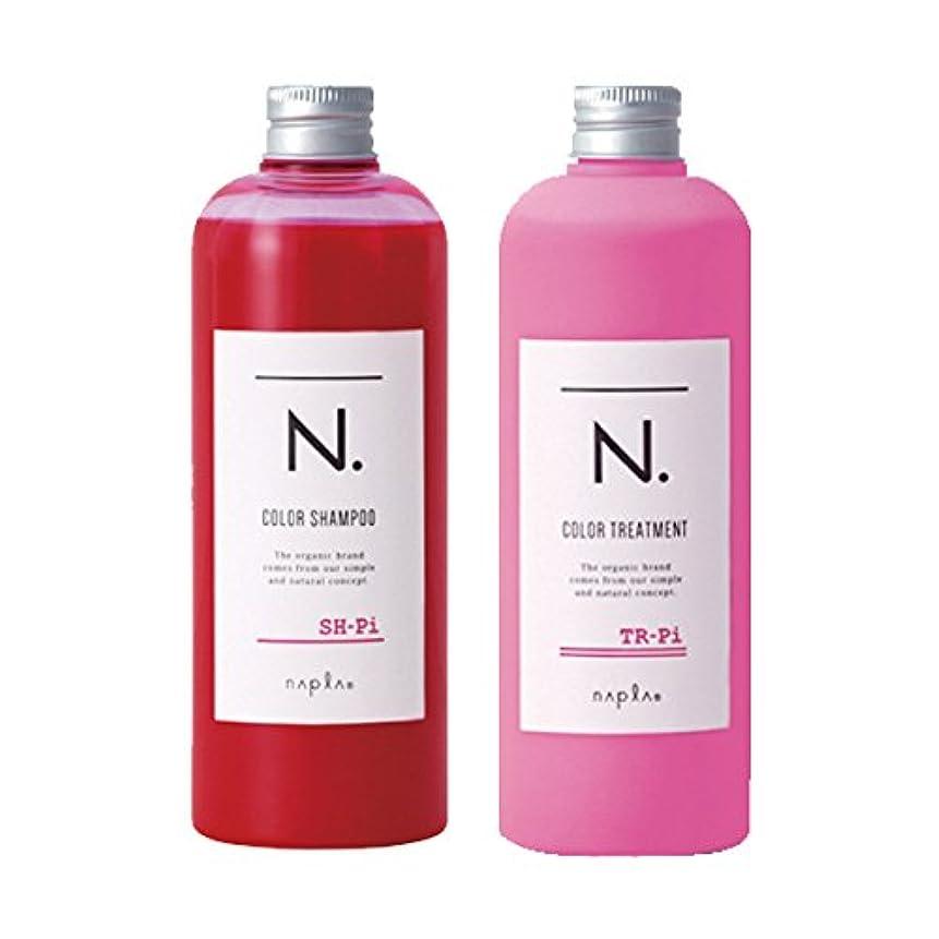 カートリッジ顔料美しいナプラ napla N. エヌドット カラーシャンプー Pi(ピンク) 320mL & トリートメント 300g セット