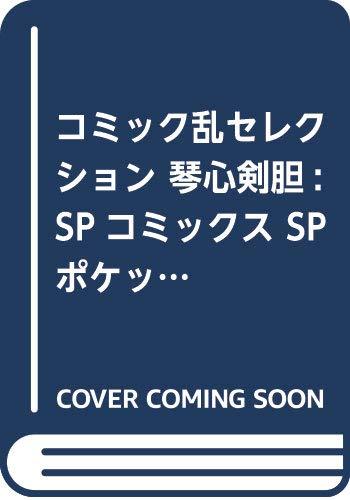 コミック乱セレクション 琴心剣胆: SPコミックス SPポケットワイド