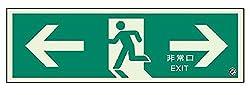 【319-62A】誘導標識 ←非常口→蓄光両面テープ2付