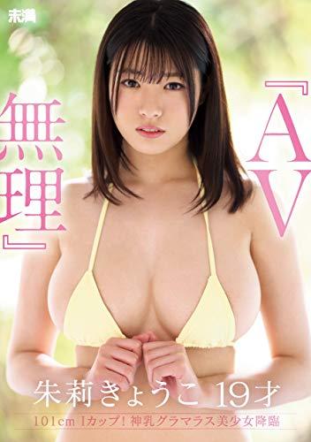 【メーカー特典あり】『AV無理』朱莉きょうこ 19才(生写真3枚セット)(数量限定)(未満) [DVD]