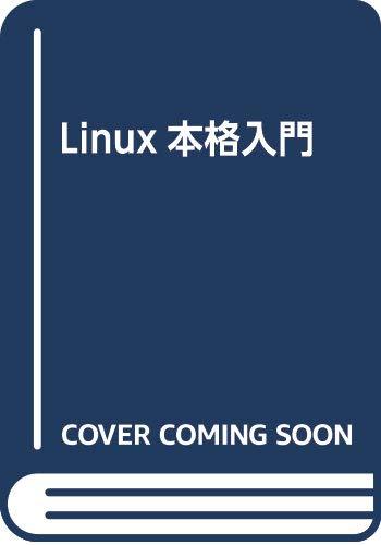 [画像:Linux本格入門(仮)]