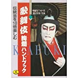 歌舞伎絢爛ハンドブック―伝統芸を10倍楽しむ (ワニ文庫)
