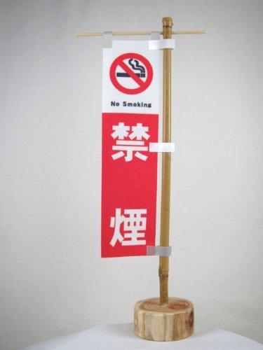 ミニのぼりセット 禁煙