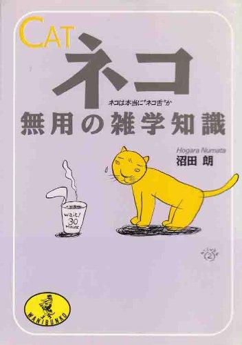 """ネコ・無用の雑学知識―ネコは本当に""""ネコ舌""""か (ワニ文庫)の詳細を見る"""