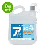 3個セット 洗剤 WAKAフレッシュ クリアミストプラス [5リットル] 除菌水 (7-963-9) 料亭 旅館 和食器 飲食店 業務用