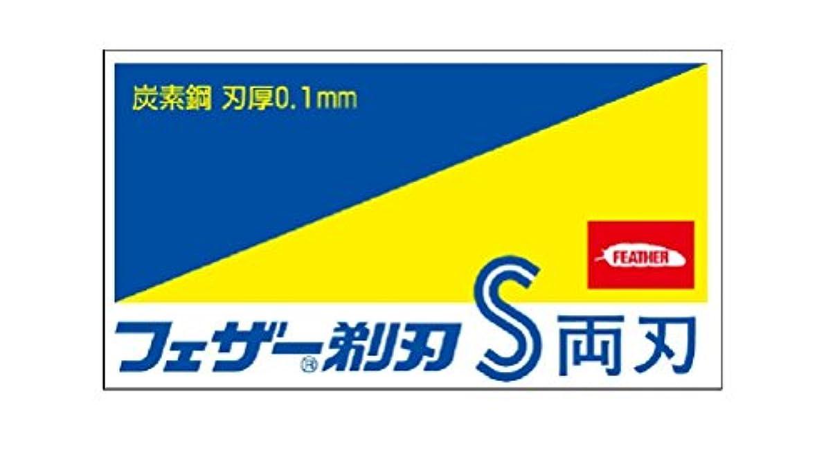 花輪虹罪悪感フェザー 青函 両刃 10枚入 (箱)