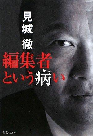 編集者という病い (集英社文庫)