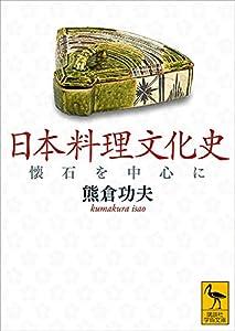 日本料理文化史 懐石を中心に (講談社学術文庫)