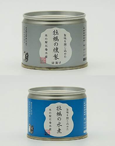 宮城県産 「牡蠣の缶詰」 (牡蠣の燻製オイル漬け&水煮, 各3個 / 6個セット)