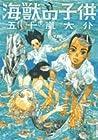 海獣の子供 第1巻