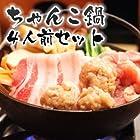 ちゃんこ鍋セット(醤油味) 4人前