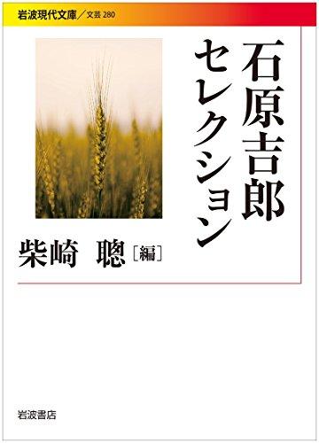 石原吉郎セレクション (岩波現代文庫)の詳細を見る