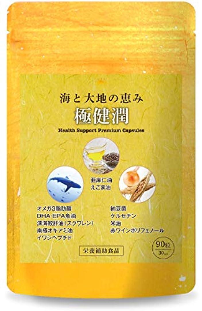 タップ逆さまに梨極健潤 オメガ3 DHA EPA サプリメント 深海鮫肝油 納豆菌 ケルセチン 亜麻仁油 えごま油 30日分