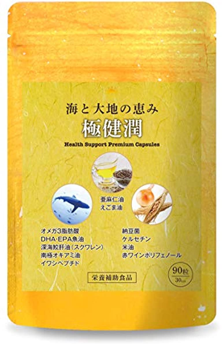 戦術任命する音節極健潤 オメガ3 DHA EPA サプリメント 深海鮫肝油 納豆菌 ケルセチン 亜麻仁油 えごま油 30日分