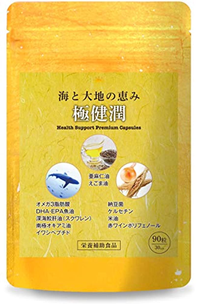 書くレギュラー貧しい極健潤 オメガ3 DHA EPA サプリメント 深海鮫肝油 納豆菌 ケルセチン 亜麻仁油 えごま油 30日分