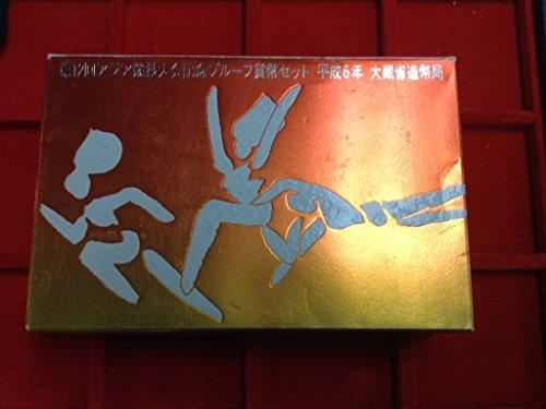 第12回アジア競技大会記念プルーフ貨幣セット・平成6年銘3点入り。
