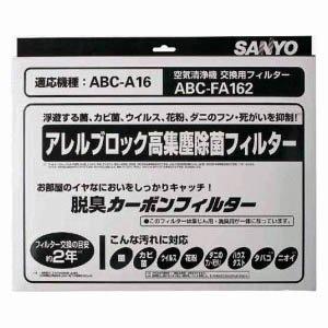 サンヨー 空気清浄機用交換フィルターSANYO 集塵・脱臭フィルター ABC-FA162