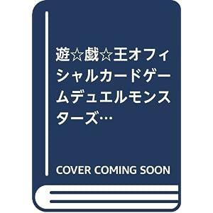 遊☆戯☆王オフィシャルカードゲームデュエルモンスターズ公式カードカタログザ・ヴァ 1 (愛蔵版コミックス)