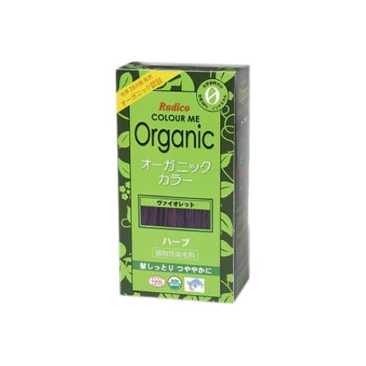 バンド副産物宝石COLOURME Organic (カラーミーオーガニック ヘナ 白髪用 紫色) ヴァイオレット 100g