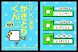 DS陰山メソッド 電脳反復 正しい漢字かきとりくん 画像