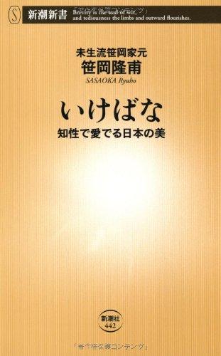 いけばな―知性で愛でる日本の美 (新潮新書)の詳細を見る